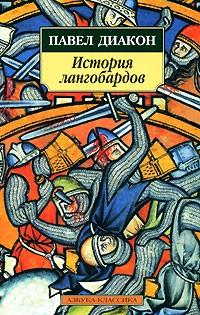Павел Диакон  - История лангобардов (сборник)