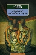 Милорад Павич - Страшные любовные истории (сборник)