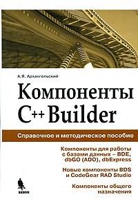 А. Я. Архангельский - Компоненты C++Builder. Справочное пособие