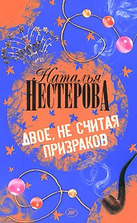 Нестерова Наталья - Двое, не считая призраков