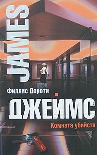 Джеймс Ф. Д. - Комната убийств
