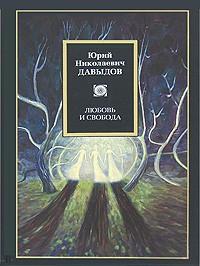 Книга этика любви и метафизика своеволия ю давыдов 5-235-00238-5