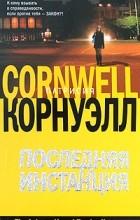 Патрисия Корнуэлл - Последняя инстанция