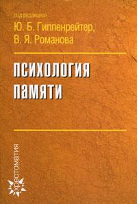 - Психология памяти. 3-е изд., перераб. и доп