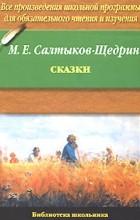 Салтыков-Щедрин М.Е. — Сказки