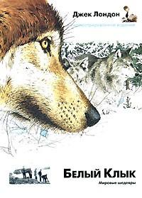 Книга белый клык рецензия 7936