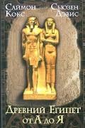 Кокс С. - Древний Египет от А до Я