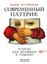 Майя Кучерская - Современный патерик. Чтение для впавших в уныние
