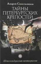 Синельников А. - Тайны Петербургских крепостей. Шлиссельбургская пентаграмма