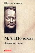 Михаил Шолохов - Донские рассказы (сборник)