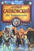 Сапковский А. - Меч Предназначения (сборник)