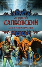 Анджей Сапковский - Меч Предназначения (сборник)