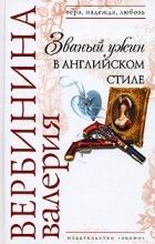 Валерия Вербинина - Званый пирушка во английском стиле