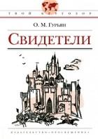 Гурьян О. - Свидетели