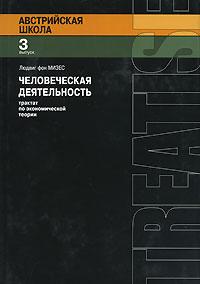 Людвиг фон Мизес - Человеческая деятельность: Трактат по экономической теории