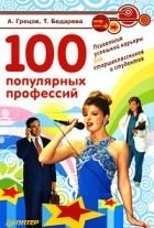Грецов практическая психология для девочек книга