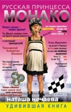 Наташа Нечаева - Русская принцесса Монако