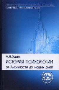 Ждан А. - История психологии. От Античности до наших дней