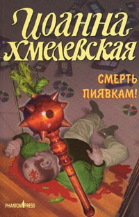 Иоанна Хмелевская - Смерть пиявкам!