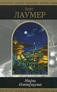 Кейт Лаумер - Миры Империума (сборник)