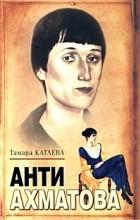 Катаева Тамара - Анти-Ахматова
