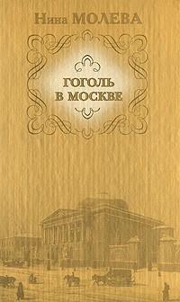 Молева  Нина - Гоголь в Москве, или Нераскрытые тайны старого дома.