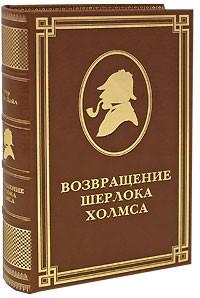 Артур Конан Дойль - Возвращение Шерлока Холмса (подарочное издание) (сборник)