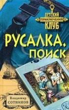 Владимир Сотников - Русалка. Поиск