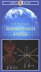 Перельман Я.И. - Занимательная алгебра