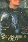 Элизабет Чедвик - Величайший рыцарь