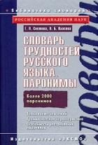- Словарь трудностей русского языка. Паронимы