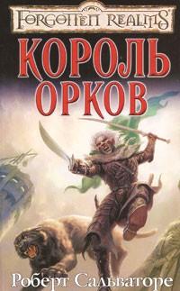Роберт Сальваторе — Король орков