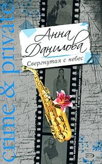 Анна Данилова - Свергнутая с небес