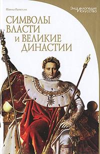 Рапелли П. - Символы власти и великие династии