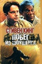 Стивен Кинг - Побег из Шоушенка