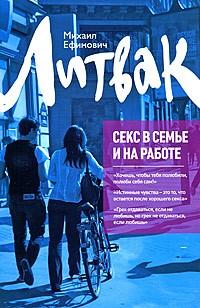 litvak-e-seks