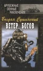 Сушинский Б. - Ветер богов