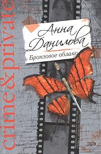 Анна Данилова - Бронзовое облако