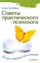 Илья Шабшин - Советы практического психолога. Как день грядущий нам прожить?