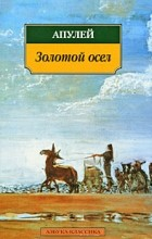 Апулей - Золотой осел