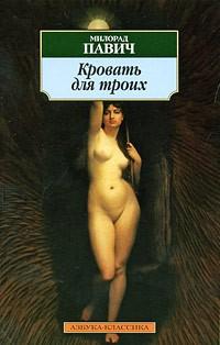 Милорад Павич - Кровать для троих (сборник)