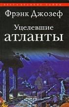Джозеф Ф. - Уцелевшие атланты