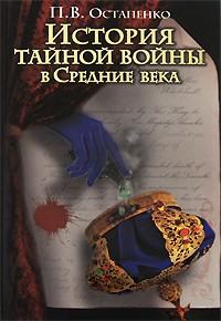 П. В. Остапенко — История тайной войны в Средние века