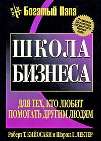 Роберт Т. Кийосаки и Шэрон Л. Лектер - Школа бизнеса