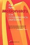 Рей Крок — McDonald`s. Как создавалась империя