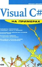 Абрамян М., Абрамян М. - Visual C# на примерах