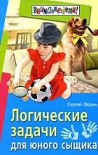 Федин С. - Логические задачи для юного сыщика. 2-изд. Федин С.