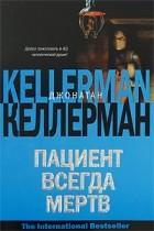 Джонатан Келлерман — Пациент всегда мертв