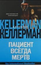 Джонатан Келлерман - Пациент всегда мертв