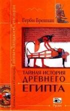 Бреннан Г. - Тайная история Древнего Египта